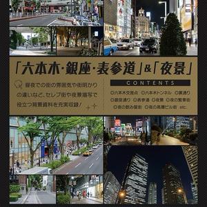 漫画背景資料 都会の繁華街〈セレブ&夜の街並編〉