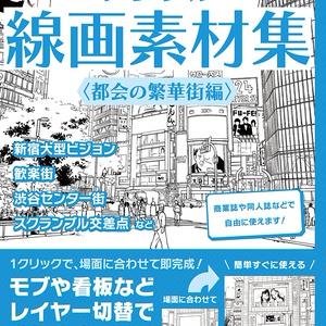 デジタル線画素材集〈都会の繁華街編〉