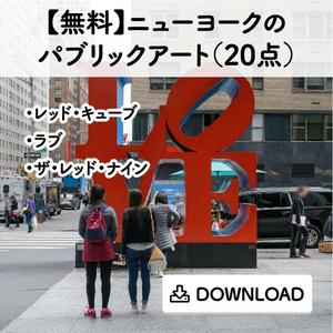 【無料】ニューヨークのパブリックアート(20点)