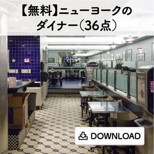 【無料】ニューヨークのダイナー(36点)