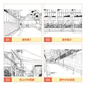 デジタル線画素材集〈日常シーン編〉
