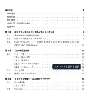 iOSアプリ モダン開発入門