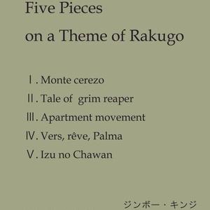 古典落語の主題による五つの小品