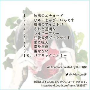 『わたしのあいしかた』 歌詞カード