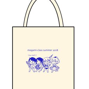 夏のもがバッグ2018
