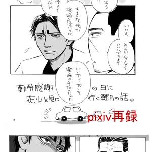人生も二度めなら-平成最後の恋噺-