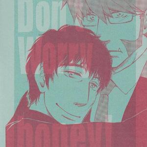 Don't worry honey!【ステクラ】