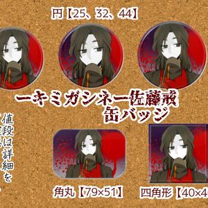 佐藤戒(サイズ形違い全5種缶バッジ)【キミガシネ】