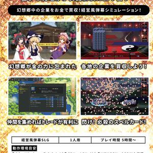 【手作りパッケージ版】幻想買収記