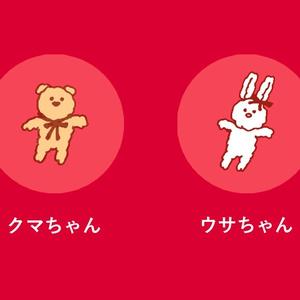 クマちゃん&ウサちゃんバッジ
