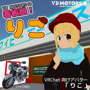 オリジナル3Dモデル「看板娘りこ&バーチャルバイクVR400C」