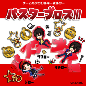 """""""Buster Bros!!!""""チーム名アクリルキーホルダー"""