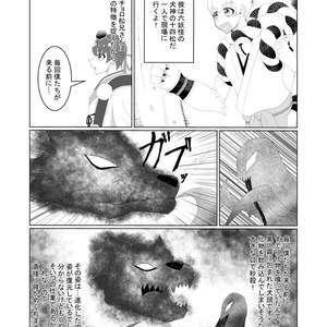 伝燐奇憚(犬神の復活)