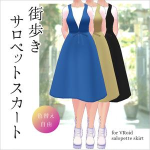 Vカットサロペットスカート VRoid用テクスチャ