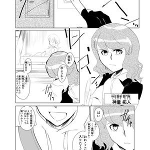 イナズマ・タイムパトロール!