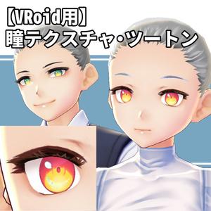 【VRoid用】瞳テクスチャ・ツートン
