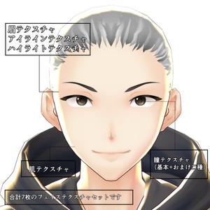 【VRoid用】顔テクスチャスターターセット・お兄ちゃん【値下げしました】