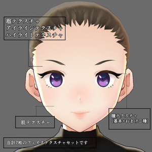 【VRoid用】顔テクスチャスターターセット・強気女の子