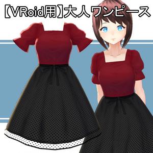 【VRoid用】ワンピーステクスチャ・大人ワンピース