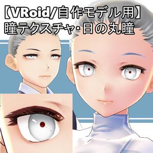 【VRoid用】瞳テクスチャ・日の丸瞳