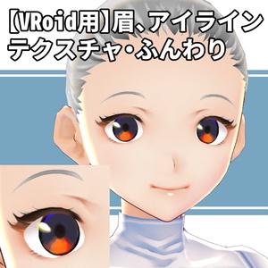 【VRoid用】眉、アイラインテクスチャ・ふんわり