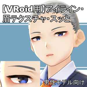 【VRoid用】アイライン、眉テクスチャ・スッと