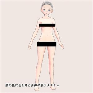 【VRoid用】女性肌テクスチャ・色白肌