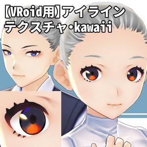 【VRoid用】アイラインテクスチャ・kawaii