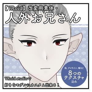 【VRoid】改変用素体・人外お兄さんフェイス