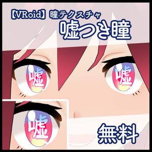 【VRoid用】瞳テクスチャ・嘘つき瞳