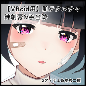 【VRoid】絆創膏&手当跡テクスチャ