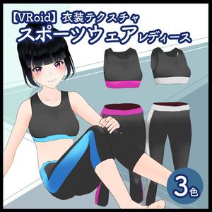 【VRoid衣装】スポーツウェア・レディース