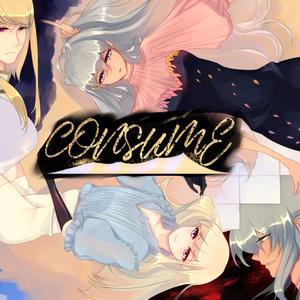consume【DL版】