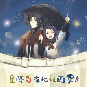 【ネスティ×トリス】星降る夜には雨傘を