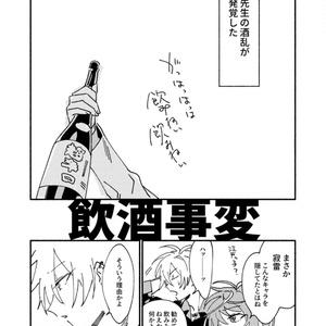 飲酒事変【2月下旬入荷予定】