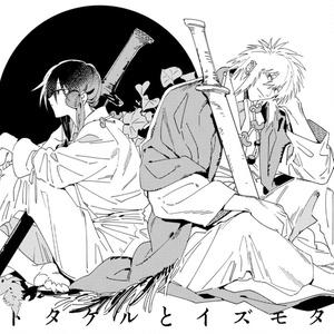 【準備号】ヤマトタケルとイズモタケル