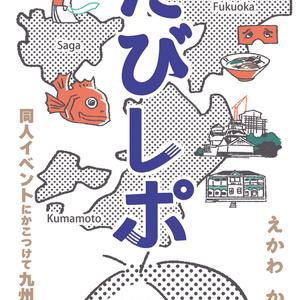 たびレポ 同人イベントにかこつけて九州旅行編【2/11発行】