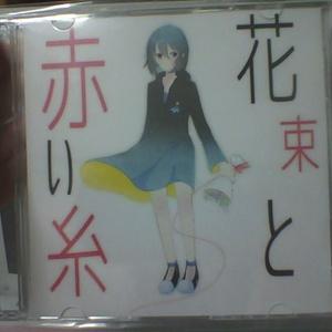 花束と赤い糸(CD媒体)