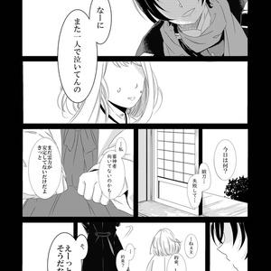 わたしの、かみさま【加州清光×女審神者】