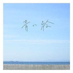 青い絵/uma