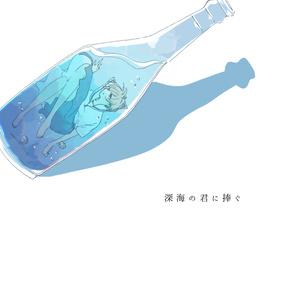 深海の君に捧ぐ/esora uma feat.心華