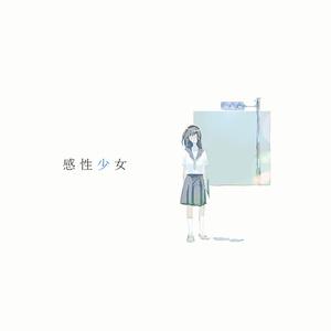 感性少女/uma feat.心華