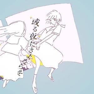 或る夜にさよならを/uma feat.心華