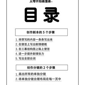 【繁體中文・简体中文】現在開始畫漫畫。/从零开始画漫画。