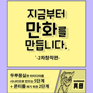 【한국어판】지금부터 만화를 만듭니다.