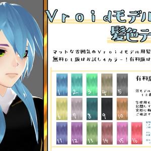Vroidモデル用髪色テクスチャ無料版・有料版