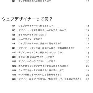 Web Designer ノンデザイナーのための一問一答(PDF版)