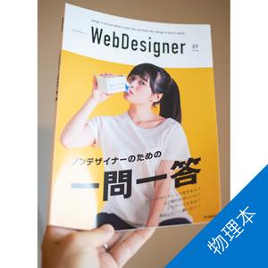 Web Designer ノンデザイナーのための一問一答(物理本)
