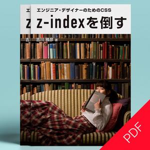 エンジニア・デザイナーのためのCSS z-indexを倒す(電子版)