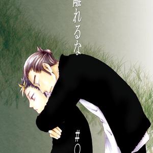 離れるな#02